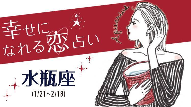 今月の幸せになれる恋占い♡4月23日~5月22日【水瓶座】の全体運&恋愛運