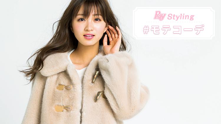 【Ray的モテコーデ】岡崎紗絵はダズリンのファーコートでつくる脚長スタイルアップコーデ♡