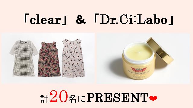 計20名様に❤ 『clear』の新作ワンピ&『Dr.Ci:Labo』のオールインワンゲルをプレゼント!
