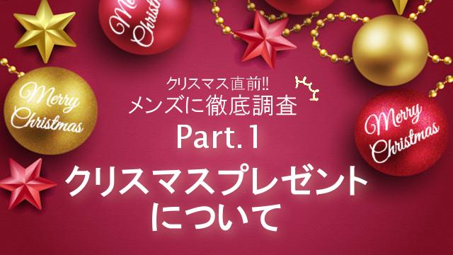 メンズへ徹底調査【Part1】 クリスマスプレゼントについて
