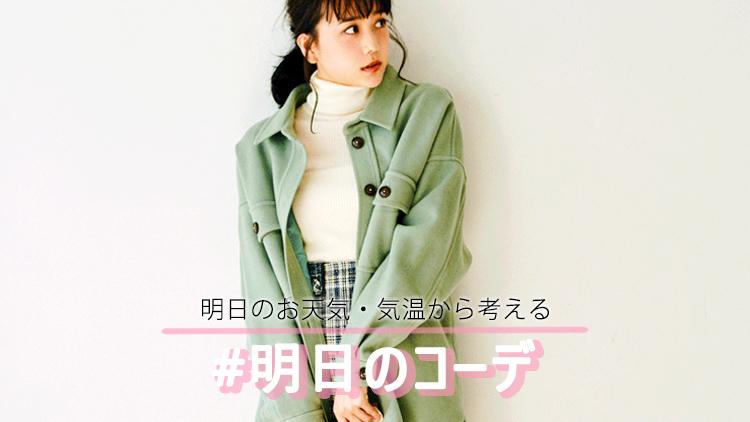 定番の冬コーデを「グリーンジャケット」で雰囲気チェンジ♡【明日のコーデ】