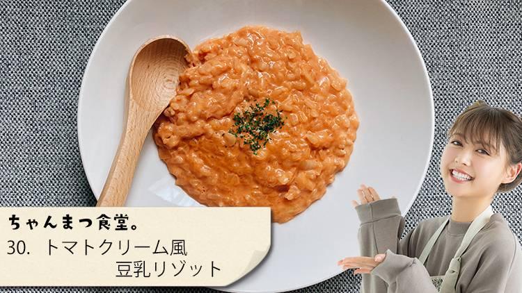 【動画】まるでお店の料理♡「トマトジュース」で作る、簡単『トマトクリーム風豆乳リゾット』