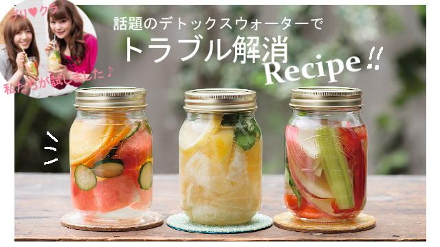 【むくみ・肌ダメージ・便秘】美容効果テキメン♡デトックスウォータで解消3レシピ!