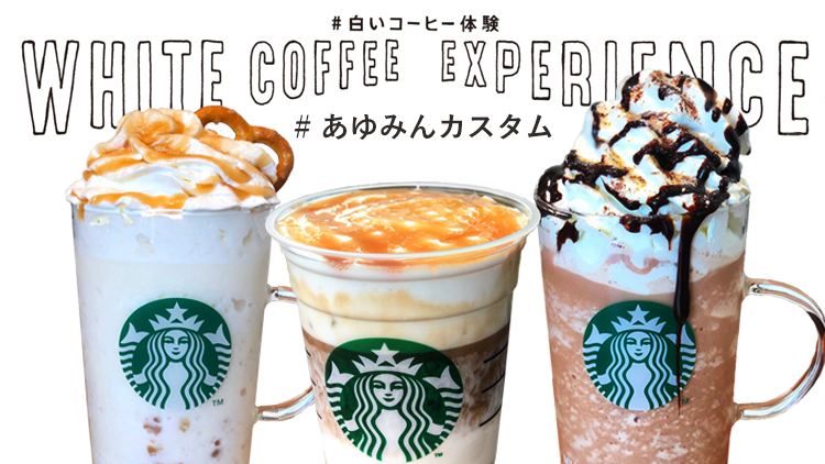 """スタバの新作、白いコーヒー体験! ラテ&フラぺの""""あゆみんカスタム"""""""