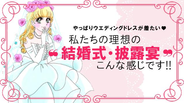 【なんか最近結婚したくなってきました♥】私たちの❝結婚式・披露宴❞これが理想です!!