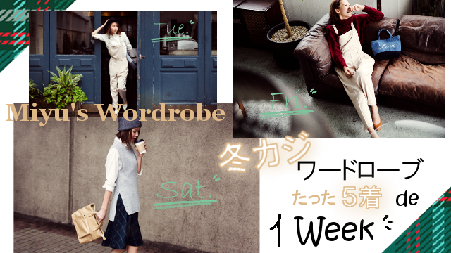 たった5着で作る!! 冬の1週間コーデテク♥ 【美優のカジュアルワードローブ編】