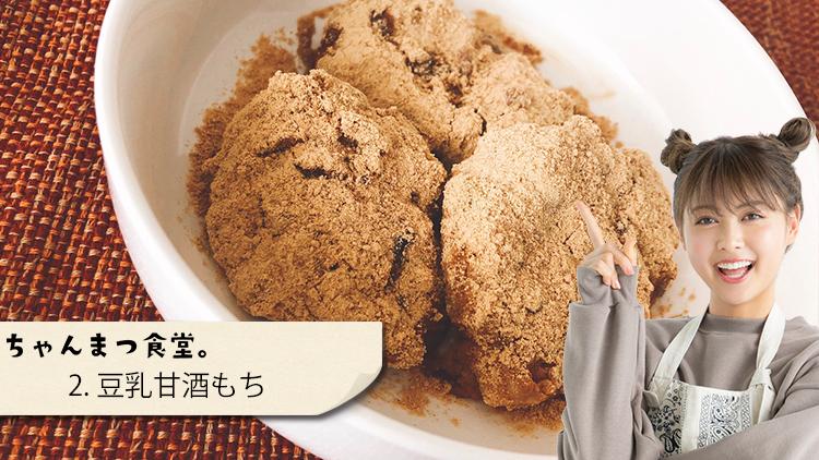 【ちゃんまつ食堂】甘い物が止められない...罪悪感ゼロ!『豆乳甘酒もち』