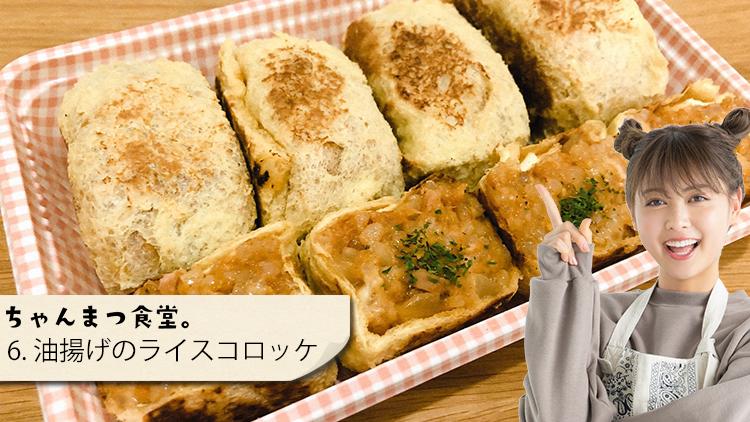 【低糖質レシピ】罪悪感ゼロ♡ヘルシー『油揚げのライスコロッケ』でわいわい楽しくピクニックご飯♡