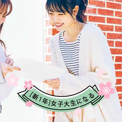 【新1年生】女子大生になる!