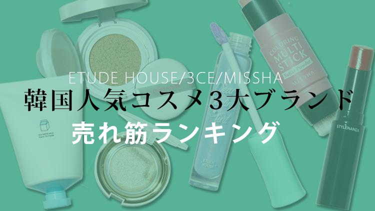 日本で買える! 韓国コスメブランドの人気売れ筋ベスト5【エチュードハウス・3CE・ミシャ】