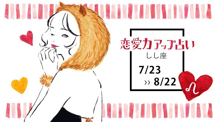 恋愛力アップ占い♡4月10日~5月9日【獅子座】の恋愛運&対策