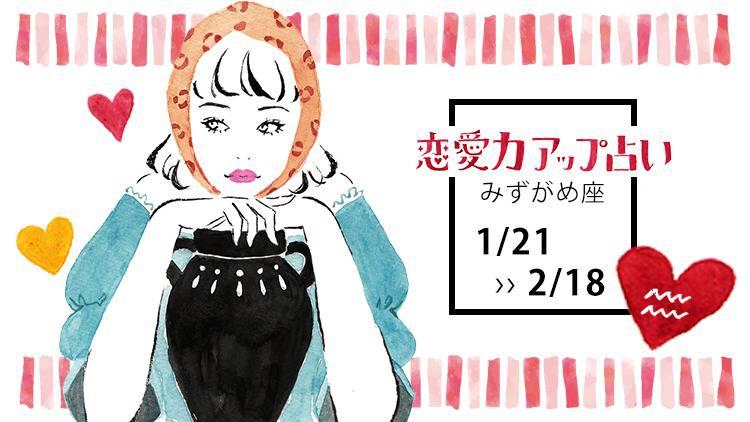 今月の 【水瓶座】(みずがめ座) の恋愛運&対策 by恋愛力アップ占い♡
