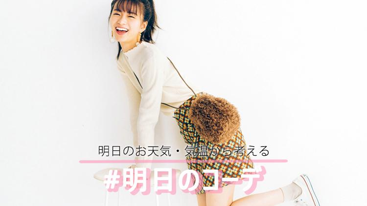 学園祭2日目!秋色ミニスカートで叶えるカジュアルガーリーコーデ♡【明日のコーデ】