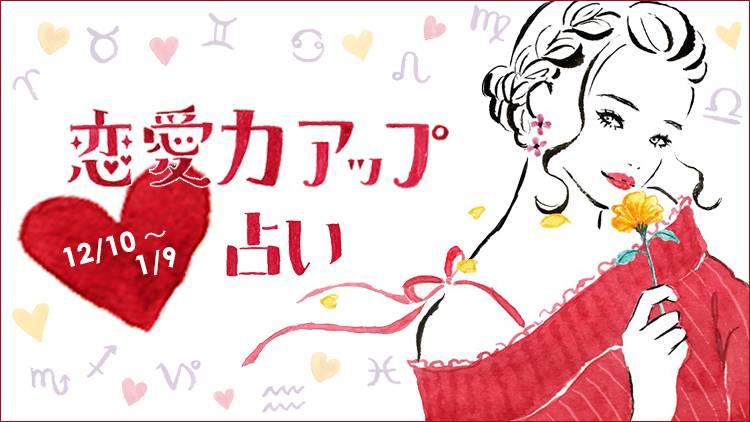 【12星座別】恋愛力アップ占い♡今月の恋愛運