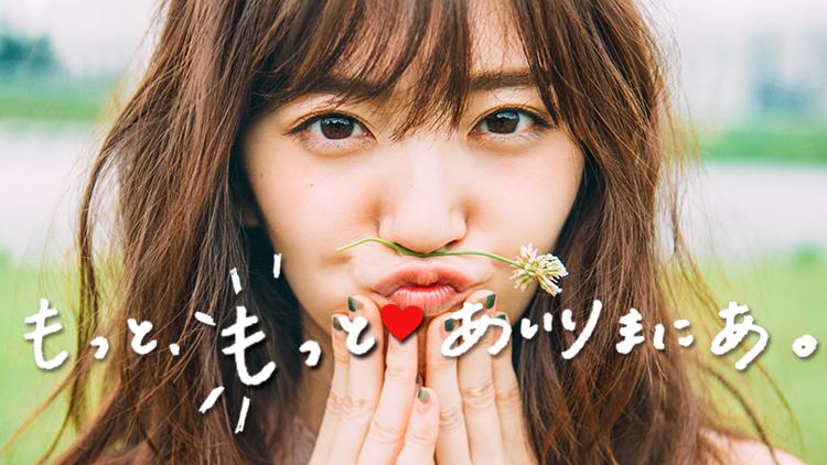 鈴木愛理・新連載【もっと、もっと♡あいりまにあ】鈴木愛理が好きな「朝のアレ」