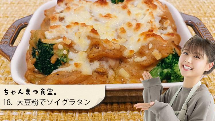 大豆粉でグルテンフリー♡ヘルシーな「鶏とブロッコリーのソイグラタンレシピ」