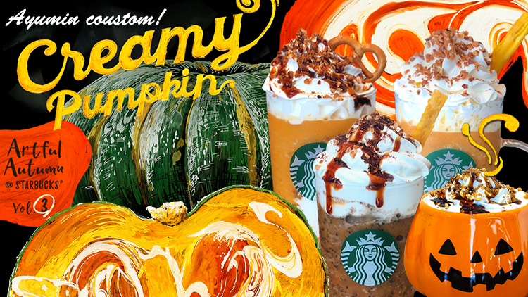 スタバ、秋の新作第3弾は「かぼちゃ」。スタバクィーン直伝!限定クリーミーパンプキンカスタム♪