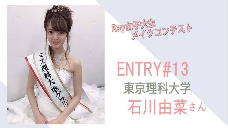 【東京理科大学】ミスコン出場♡ドーナツ屋でバイトする美人女子大生を発見!