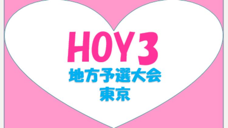 【HOY3地方予選大会】~東京#2~