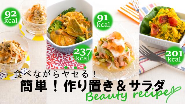 【短期集中ダイエット】脂肪の代謝をうながすレシピ♥簡単!作り置き&サラダ♪