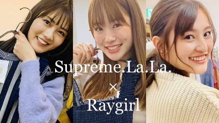 春トレンド先どり!【Supreme.La.La.】Raygirlがプレスルームで春服ハンティング♡