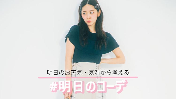 サークルの先輩とランチ♡「モノトーン×デニム」で上品ガーリー【明日のコーデ】