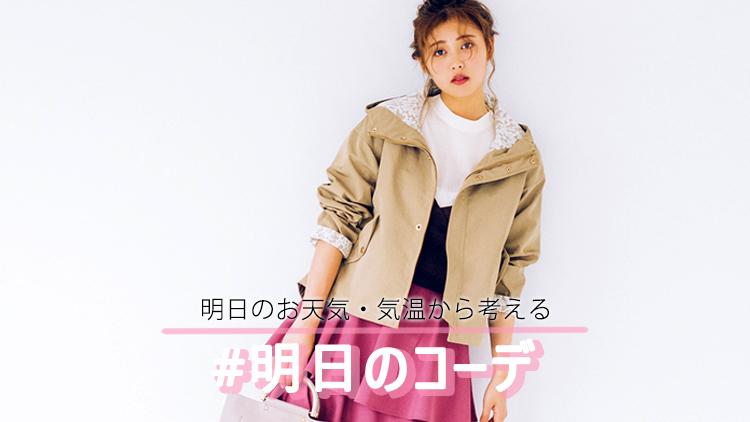 華やかなピンクの「ティアードスカート」はアウターで甘さを調節♡【明日のコーデ】