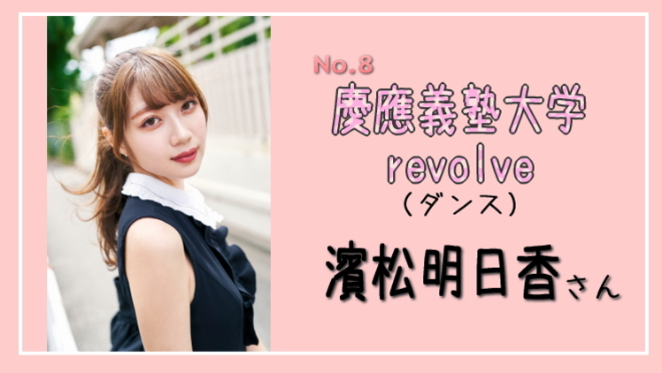 【慶應義塾大学】ミスコンで話題の美人女子大生・濱松明日香さんは、ダンスに夢中♪