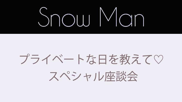 【Snow Man】超多忙過ぎ! 1日休みを貰えたら「何をすればいいかわからなくなる・・・」の真相って!?