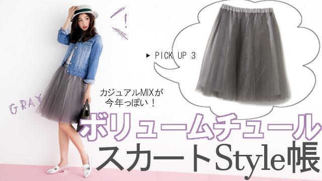 カジュアルMIXが今っぽい! 春の『ボリュームチュールスカート』Style帳