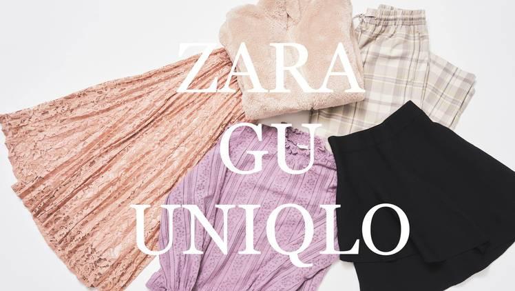 【GU・ZARA・UNIQLO】モデル私服♡コスパもスタイルUPも!森高愛の低身長コーデ