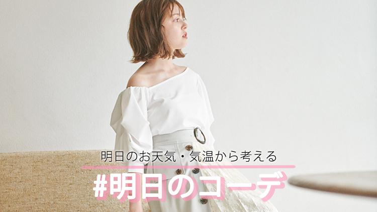 """""""レースMIXトレンチスカート""""が主役のキレイめコーデ♡【明日のコーデ】"""