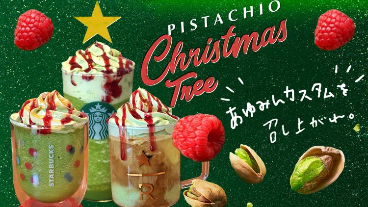 【ホリデー第3弾】スタバクイーン直伝!12月限定「ピスタチオクリスマスツリー」カスタム6選