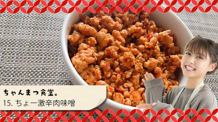 【激辛Cook】ご飯&おかずのチョイ足しに重宝♡万能『ちょー激辛肉味噌』簡単レシピ