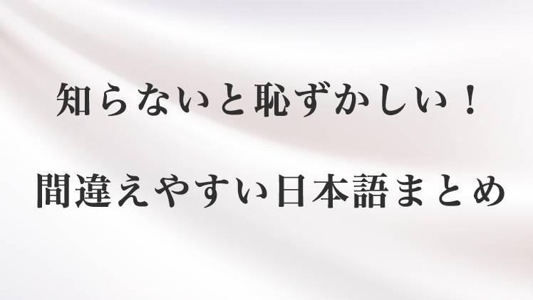 【言葉の落とし穴】「明日は休まさせていただきます」はNG!知らないと恥をかく日本語9選