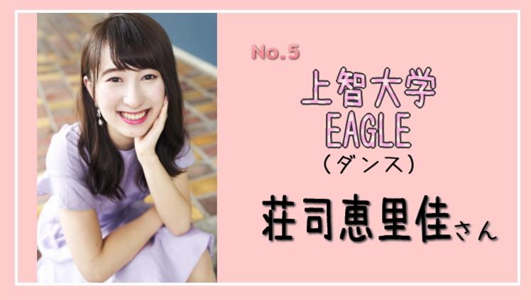 【上智大学】の美人女子大生は、都心でキャンパスライフを満喫中♥