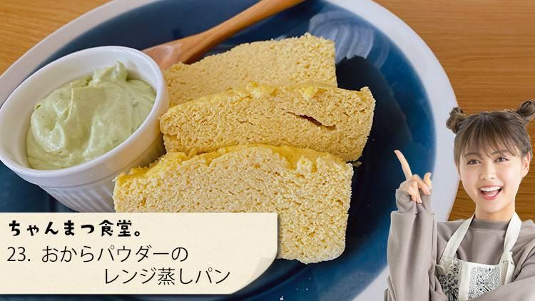 """【低糖質蒸しパン】混ぜてレンジで""""チン""""!簡単「おからパウダー蒸しパン」&万能ディップのレシピ付き"""