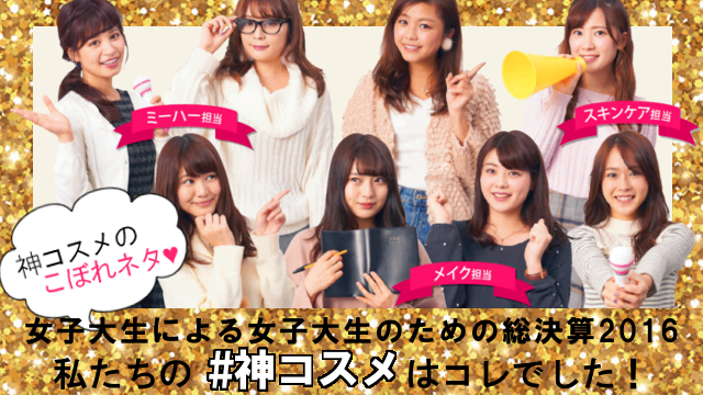 """【大学生のための""""#神コスメ""""総決算2016♥Part4】見逃せない!!#神コスメこぼれネタ"""