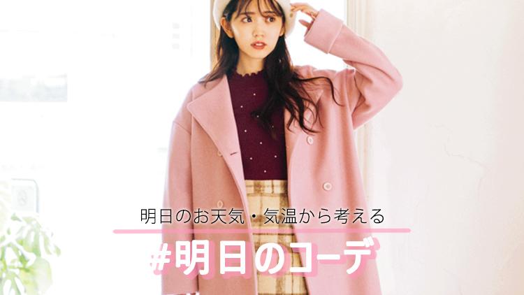 ピンクのロングコートが主役♡冬の愛されガーリーコーデ【明日のコーデ】
