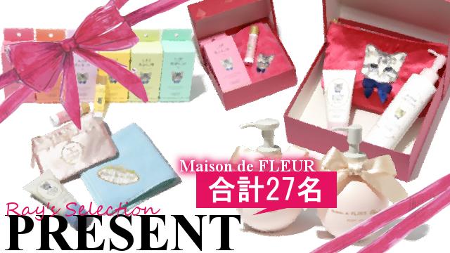 女のコらしさがぎゅっとつまった♥「Maison de FLEUR」の新作アイテムが27名に当たる!