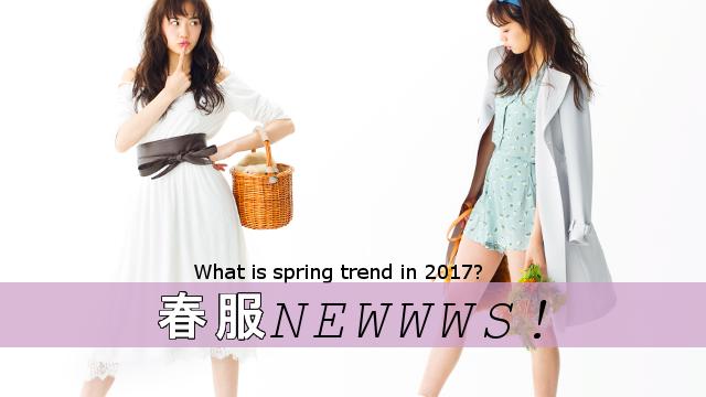 2017春服ニュース【Part2】今っぽくなれる春のトレンドキーワード13!
