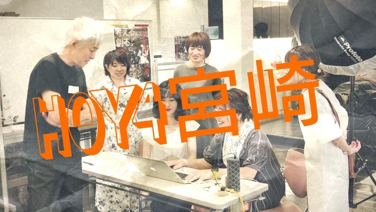 【HOY4地方予選大会】~宮崎~