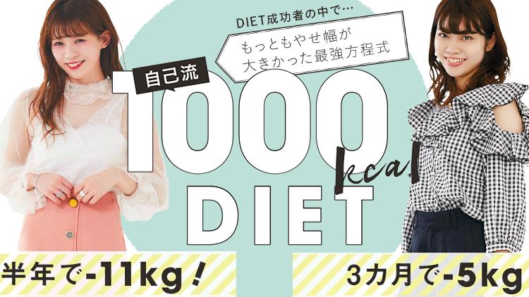 """【やせ幅No.1・半年で-11kg】効果があった最強方程式!""""1日/1000kcal""""ダイエット♡"""