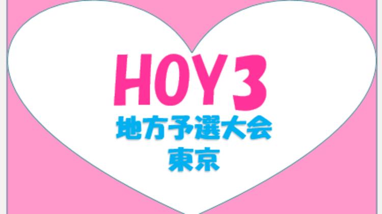 【HOY3地方予選大会】~東京#3~