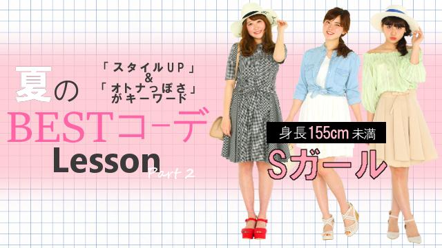 【ピンポイント着こなしテク】Sガール・夏のBESTコーデ♥Part2
