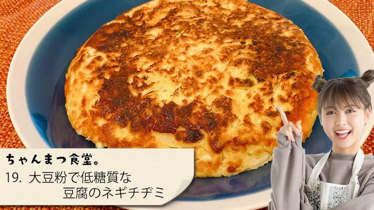 混ぜて焼くだけ!作り置き夜食にも♡大豆粉で低糖質な「豆腐のネギチヂミ」レシピ