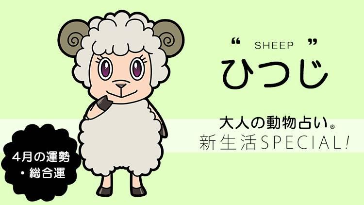2020年4月の「大人の動物占い®」【ひつじ】の運勢・総合運をチェック!