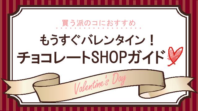 もうすぐバレンタイン!チョコレートSHOPガイド♥ 【買う派のコにおすすめ】