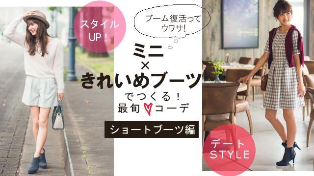 「ミニ丈×キレイめブーツ 」で作る最旬♡秋コーデ 【ショートブーツ編 】