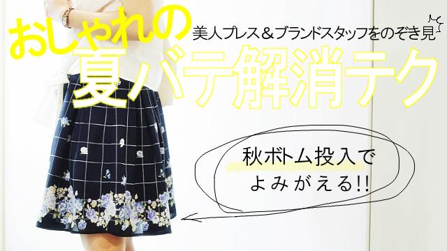 """夏コーデのボトムを""""秋服""""シフト中!人気ブランドオシャレガールの""""秋""""投入テク♡"""